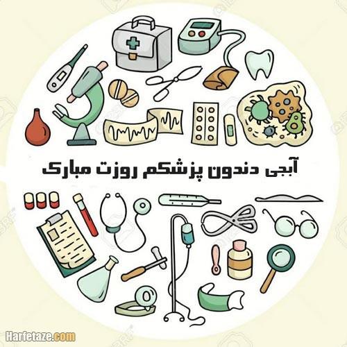 عکس نوشته تبریک روز دندانپزشک به خواهر 1400