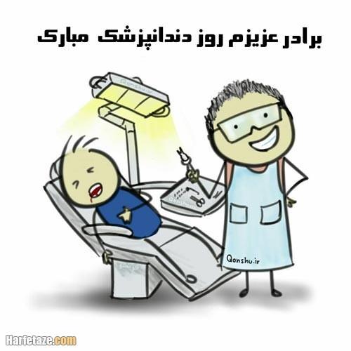 عکس نوشته تبریک روز دندانپزشک به برادر 1400