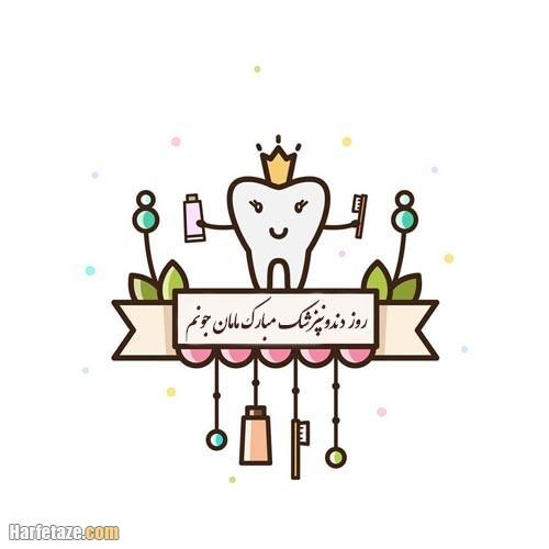 عکس پروفایل تبریک روز دندانپزشک به مادر 1400