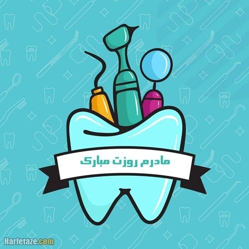 عکس نوشته تبریک روز دندانپزشک به مادر 1400