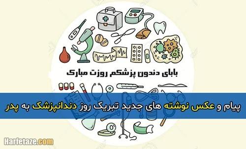جملات و متن تبریک روز دندانپزشک به پدر و بابا با عکس نوشته جدید + عکس پروفایل