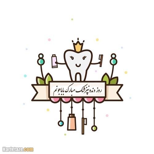 عکس پروفایل تبریک روز دندانپزشک به پدر 1400