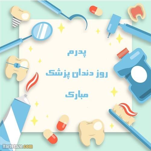 عکس نوشته تبریک روز دندانپزشک به پدر 1400