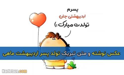 متن تبریک تولد پسر اردیبهشت ماهی و متولد اردیبهشت با عکس نوشته زیبا +پروفایل