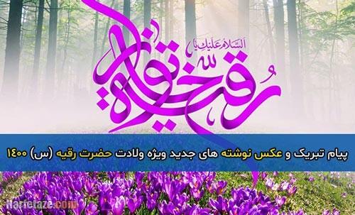 پیام و متن ادبی تبریک تولد و ولادت حضرت رقیه 1400 + عکس نوشته و عکس پروفایل