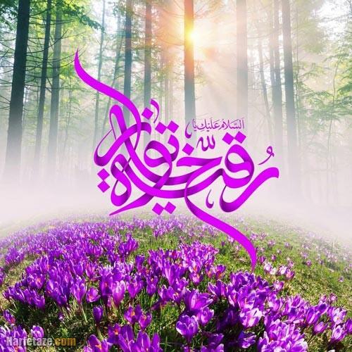 عکس پروفایل ولادت حضرت رقیه 1400