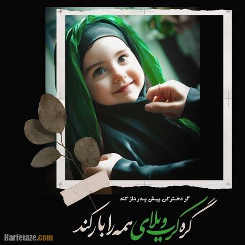 عکس نوشته ولادت حضرت رقیه 1400
