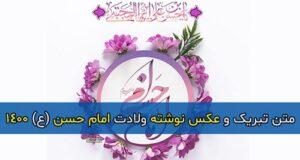 متن تبریک ولادت امام حسن (ع) + عکس پروفایل و عکس نوشته ولادت امام حسن ۱۴۰۰
