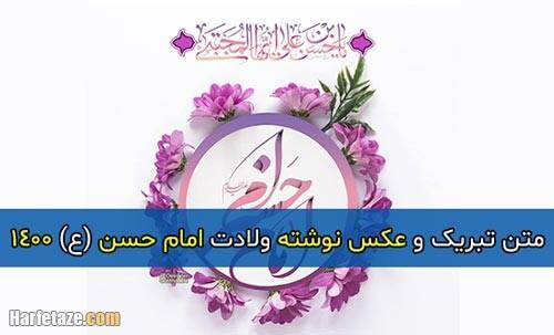 متن تبریک ولادت امام حسن (ع) + عکس پروفایل و عکس نوشته ولادت امام حسن 1400
