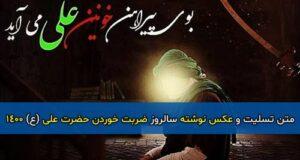 متن تسلیت ضربت خوردن حضرت علی (ع) + عکس پروفایل و عکس نوشته ضربت خوردن امام علی ۱۴۰۰