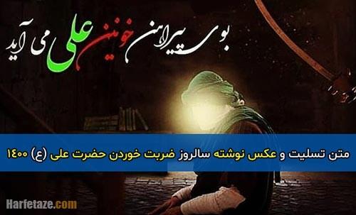 متن تسلیت ضربت خوردن حضرت علی (ع) + عکس پروفایل و عکس نوشته ضربت خوردن امام علی 1400