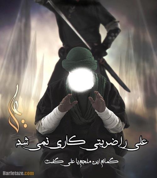عکس نوشته ضربت خوردن حضرت علی 1400