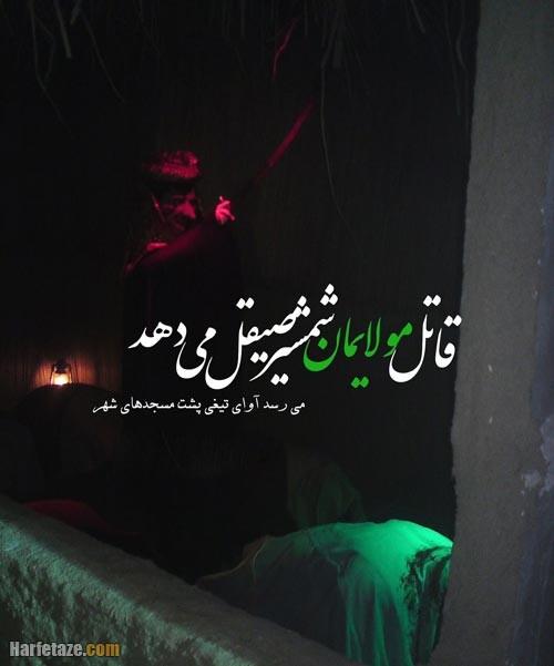 عکس پروفایل ضربت خوردن حضرت علی 1400