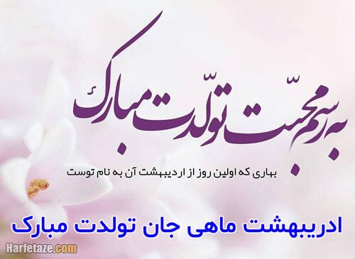 عکس نوشته پروفایل اردیبهشت ماهی جان تولدت مبارک + متن و عکس اردیبهشتی جانم