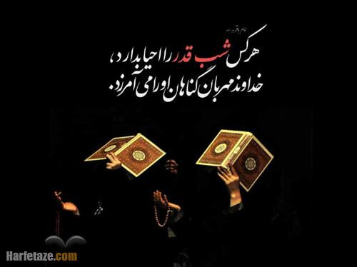 عکس نوشته های شب های قدر