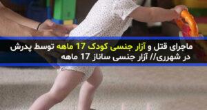 ماجرای قتل و آزار جنسی کودک ۱۷ ماهه توسط پدرش در شهرری + جزئیات