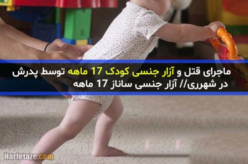 ماجرای قتل و آزار جنسی کودک ۱۷ ماهه توسط پدرش در شهرری +آزار جنسی ساناز 17 ماهه
