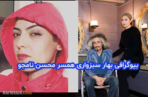 بهار سبزواری همسر محسن نامجو خواننده کیست + زندگینامه