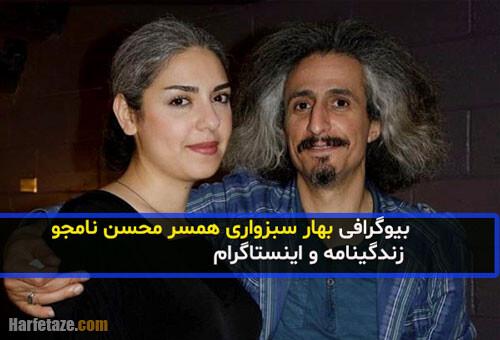 بیوگرافی «بهار سبزواری» همسر محسن نامجو خواننده و آهنگساز + خانواده و معرفی آثار