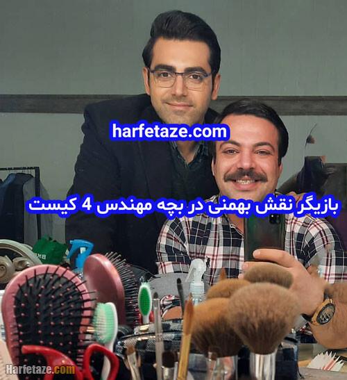 بازیگر نقش بهمنی در سریال بچه مهندس 4 کیست؟ + اینستاگرام و بیوگرافی