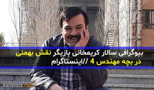 بازیگر نقش بهمنی در سریال بچه مهندس 4 کیست؟ + بیوگرافی