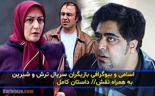 اسامی و بیوگرافی بازیگران سریال ترش و شیرین به همراه نقش + زمان پخش در رمضان 1400