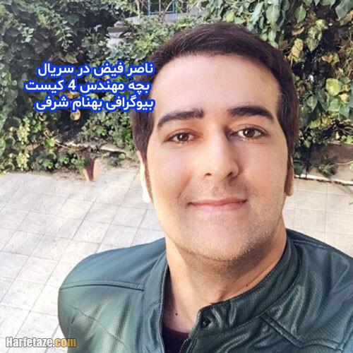 بهنام شرفی بازیگر نقش ناصر فیض در بچه مهندس 4 کیست