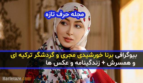 بیوگرافی «برنا خورشیدی» مجری ترکیه ای و همسرش + علت مهاجرت به ایران و عکس ها