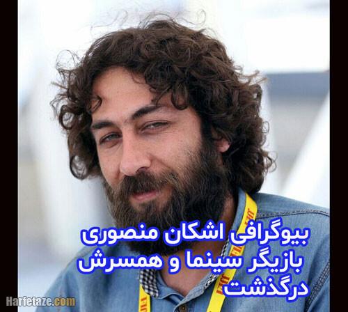 بیوگرافی اشکان منصوری بازیگر سینما و همسرش و درگذشت + پیج اینستاگرام