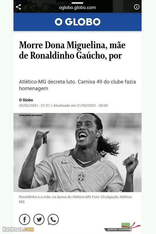علت درگذشت و فوت رونالدینیو فوتبالیست برزیلی