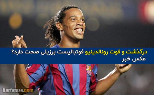 درگذشت و فوت رونالدینیو فوتبالیست برزیلی صحت دارد؟ + عکس خبر