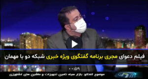 دعوای مجری برنامه گفتگوی ویژه خبری شبکه دو با مهمان + فیلم