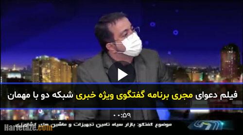 دعوای مجری برنامه گفتگوی ویژه خبری شبکه دو با مهمان مجری کیست + فیلم کامل