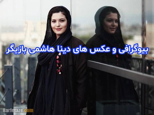 بیوگرافی دینا هاشمی بازیگر و همسرش +زندگینامه و فیلم شناسی