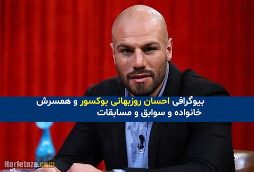 """بیوگرافی """"احسان روزبهانی"""" بوکسور و همسر و خانواده اش + اینستاگرام و منبع درآمد"""