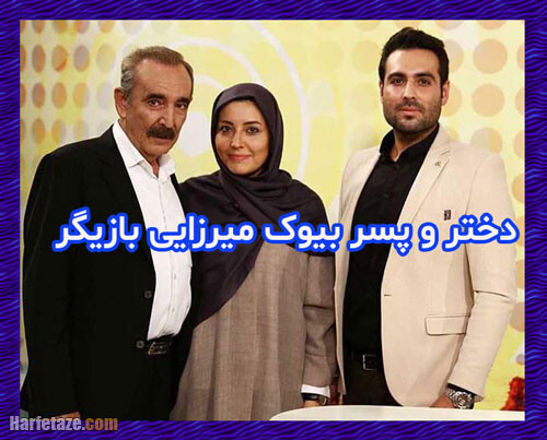 علت فوت همسر بیوک میرزایی کیست + عکس و بیوگرافی
