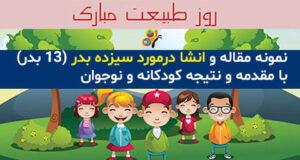 ۵ انشا درمورد سیزده بدر (۱۳ بدر) و روز طبیعت کودکانه و ادبی