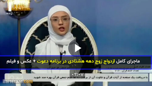 ماجرای کامل ازدواج امیر و مهدیه (زوج دهه هشتادی) در برنامه دعوت + عکس و فیلم