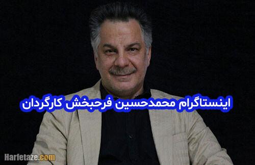اینستاگرام محمدحسین فرحبخش کارگردان | آیدی پیج اینستاگرام محمدحسین فرحبخش