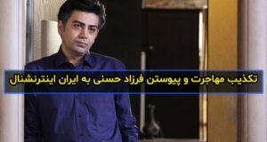 مهاجرت و پیوستن فرزاد حسنی به ایران اینترنشنال تکذیب شد + جزئیات خبر