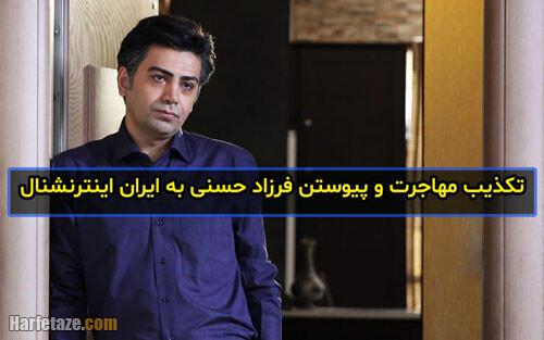 مهاجرت و پیوستن فرزاد حسنی به (ایران اینترنشنال) تکذیب شد + جزئیات خبر