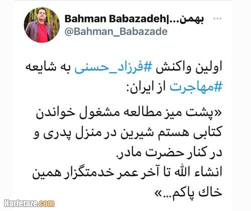 تکذیب مهاجرت و پیوستن فرزاد حسنی به ایران اینترنشنال