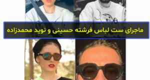 ماجرای فرشته حسینی و نوید محمدزاده چیست جنجال ست لباس + عکس ها
