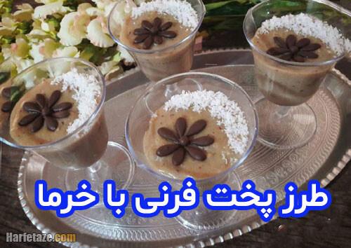 مواد لازم و طرز پخت فرنی خرما و فرنی با شیره خرما و شیره انگور