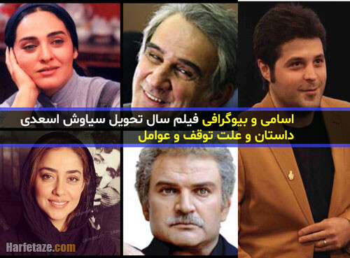 اسامی و بیوگرافی بازیگران فیلم سال تحویل سیاوش اسعدی + داستان و علت توقف و عوامل