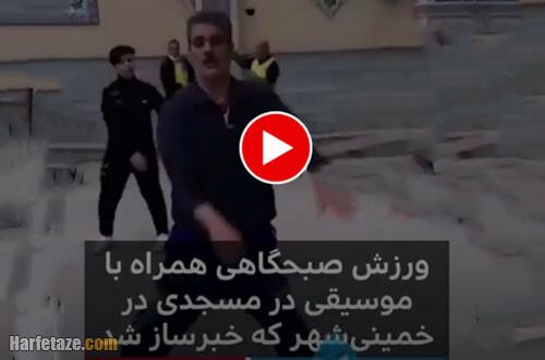 ماجرای ورزش صبحگاهی و رقص با آهنگ شاد در مسجد خمینی شهر اصفهان + فیلم کامل
