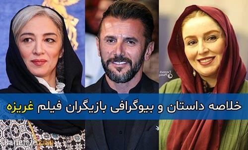 اسامی و بیوگرافی بازیگران فیلم غریزه + خلاصه داستان