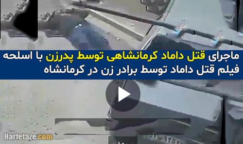 ماجرای قتل داماد کرمانشاهی توسط پدرزن با اسلحه + فیلم قتل داماد توسط برادر زن در کرمانشاه