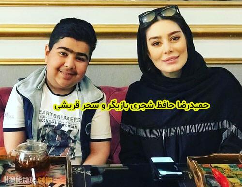 بیوگرافی و عکس های جدید حمیدرضا حافظ شجری بازیگر مشهدی