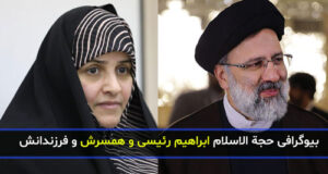 بیوگرافی سید ابراهیم رئیسی و همسر و فرزندانش + زندگی شخصی